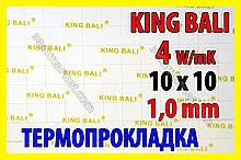 Термопрокладка KingBali 4W 1.0 mm 10х10 сіра оригінал термо прокладка термоінтерфейс