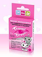 Тревел Дрим акупунктурный браслет Travel Dream для девочек