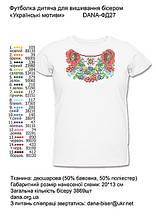 Украинские мотивы. Размер 96см 104см 108см