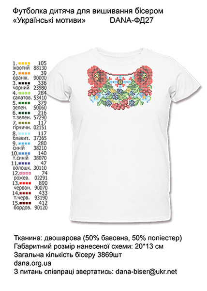 Детские футболки для вышивки