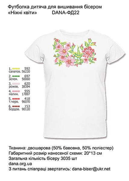 Нежные цвети. Размер 96см 104см 108см