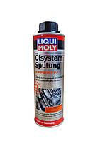 Промывка масляной системы liqui moly (Oilsystem Spulung Effektiv) Германия 7591 (0.3 L )