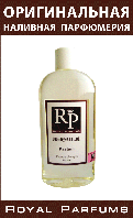 Royal Parfums 200 мл версия Cerruti «1881 Amber»
