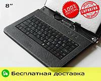 Чехол с русской клавиатурой 8 - 9 Micro USB, USB.