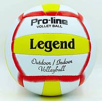 М'яч волейбольний PU LEGEND LG5193