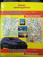 Атлас автомобильных дорог Молдовы и Румынии (туристические и морские курорты)