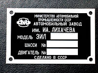 Шильдики, бирки, таблички металлические, фото 1