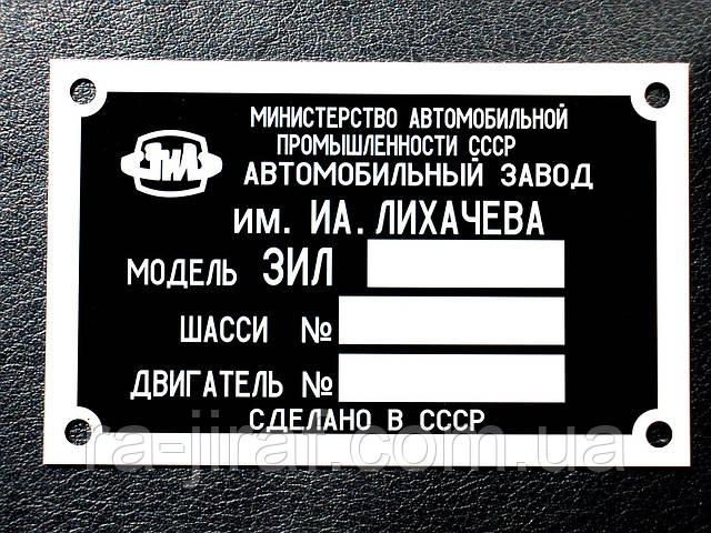 Шильдики, бирки, таблички металлические - Рекламное агентство «ЖИРАФ» в Киеве