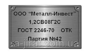 Шильдики, бирки, таблички металлические - фото 3