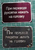 Шильды, таблички металлические
