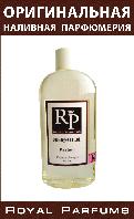 Royal Parfums 200 мл версия Christian Dior «Fahrenheit Absolute»