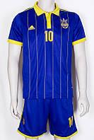 Футбольная форма сб. Украина ЧМ 2014 выездная