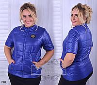 Куртка женская укороченная плащевка рукав 3/4 на молнии размеры 44-46, 46-48, 48-50, 50-52, 52-54, 54-56