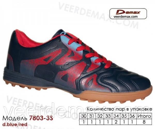Кросовки детские для футбола Veer Demax размеры от 31 до 36