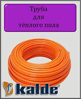 Труба для тёплого пола Kalde 16х2 PE-RT слоем EVOH (Турция)
