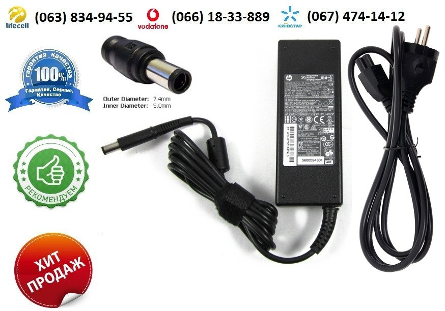 Зарядное устройство HP ProBook 6560b  (блок питания)