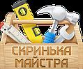 """Интернет-магазин """"Скринька Майстра"""""""