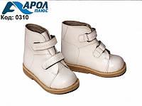 Зимние ортопедические ботинки (22 р.)