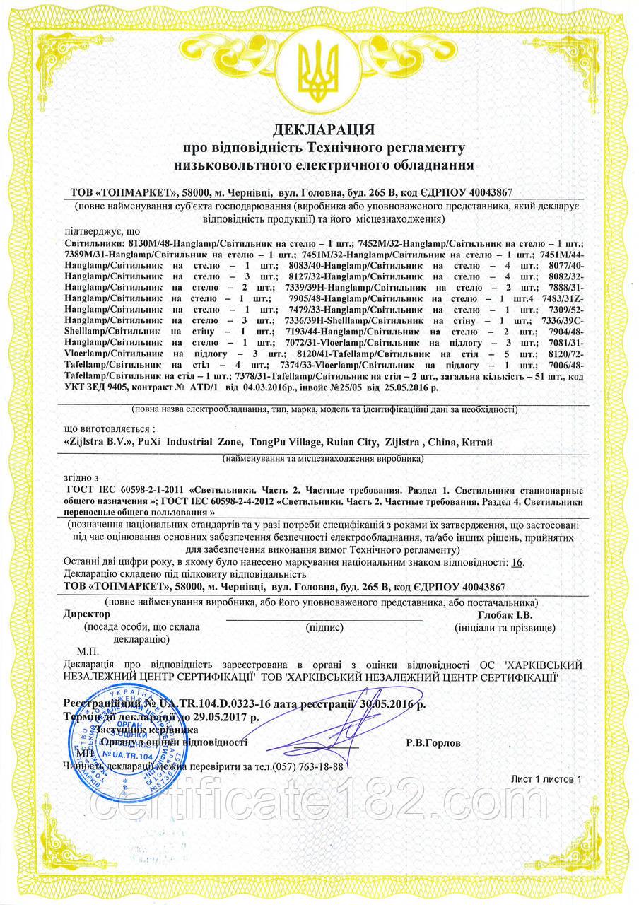 Оформлення декларацій відповідності на поставку/партію або залишок на складі