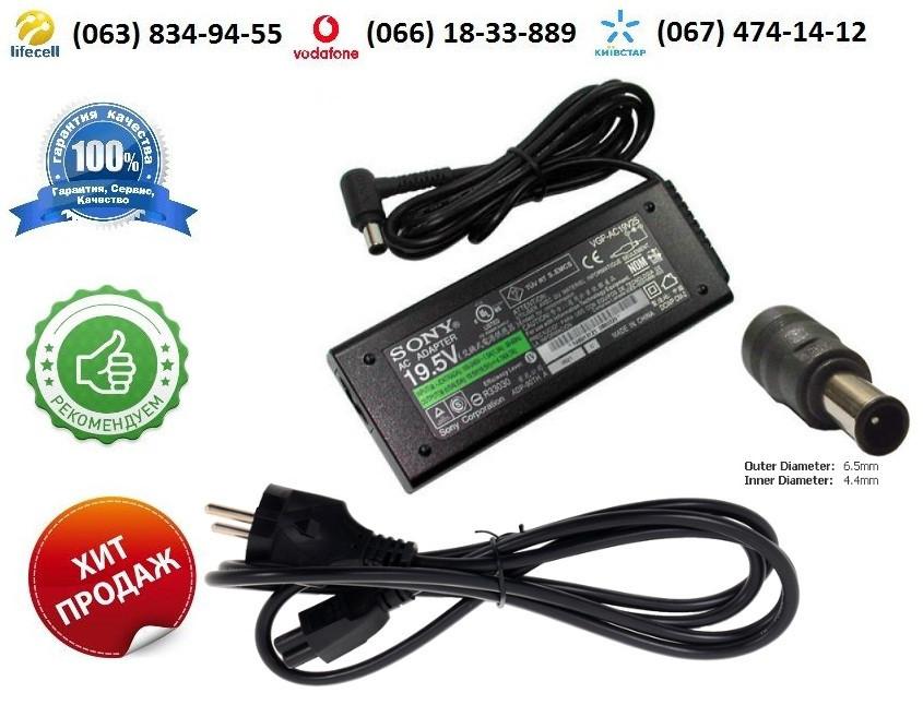Зарядное устройство Sony Vaio VGN-FE (блок питания)
