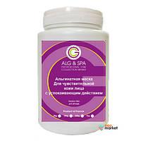 Маски для лица Alg & Spa Альгинатная маска Alg   Spa Для чувствительной кожи лица с успокаивающим действием 200 г