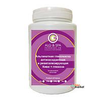 Маски для лица Alg & Spa Альгинатная маска Alg   Spa Киви + Глюкоза Антиоксидантная и Ревитализирующая 200 г