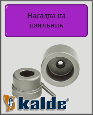 Насадка на паяльник Kalde 110 для пластиковых труб