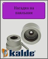 Насадка на паяльник Kalde 90 для пластиковых труб , фото 1
