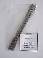 Поводок скрутка, металлический, диаметр:0,28мм длина:100мм,  9кг