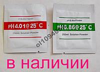 Калибровочные PH растворы 1лот = 2раствора /пакета
