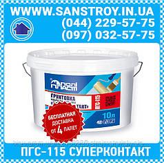 Грунтовка кварцевая адгезионная  ПГС-115 СУПЕРКОНТАКТ 10л-15кг
