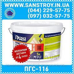 Краска грунтующая ПГС-116 15кг