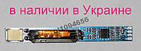 Универсальный инвертор для ноутбука 5 - 28 V