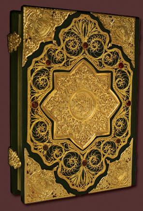 Коран с золотой филигранью, литьем, гранатами - Магазин Кошара в Киеве