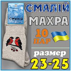 Носки женские махра зимние Смалий Рубежное Украина 23-25 размер снегири НЖЗ-01132
