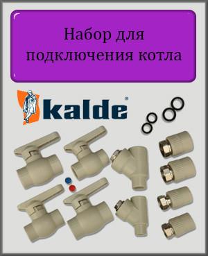 Набор для подключения котла Kalde 10 прямой