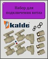 Набор для подключения котла Kalde 8 прямой