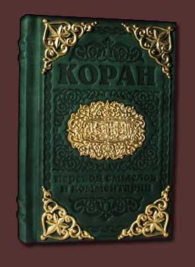 Коран с литьем  - Магазин Кошара в Киеве