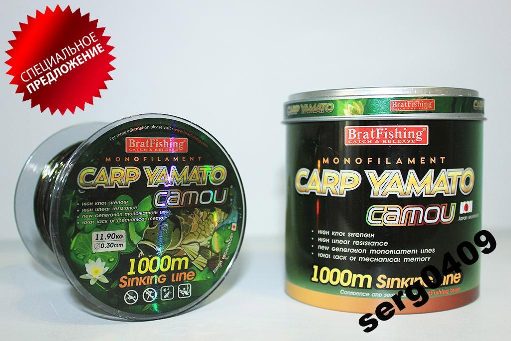 "Леска Carp Yamato Camou 1000m (тонущая)   Акция!!! - Интернет-магазин ""Озеро"" в Виннице"