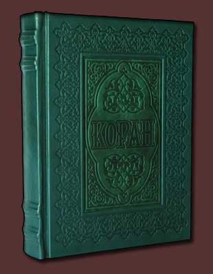 Коран большой в переводе Османова - Магазин Кошара в Киеве