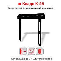 Кронштейн КВАДО К-46