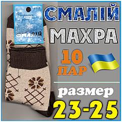 Носки женские махра зимние Смалий Рубежное Украина 23-25 размер с узором НЖЗ-01133
