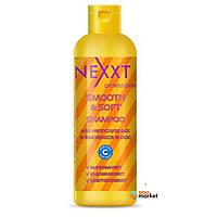 Шампуни NEXXT Professional Шампунь Nexxt Professional для непослушных волос 250 мл