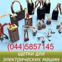 ЭлектроЩетки, МГ, М1, М1А, МГС5, МГС51, МГС20, МГСО, МГСОА, МГСО1М, Г20