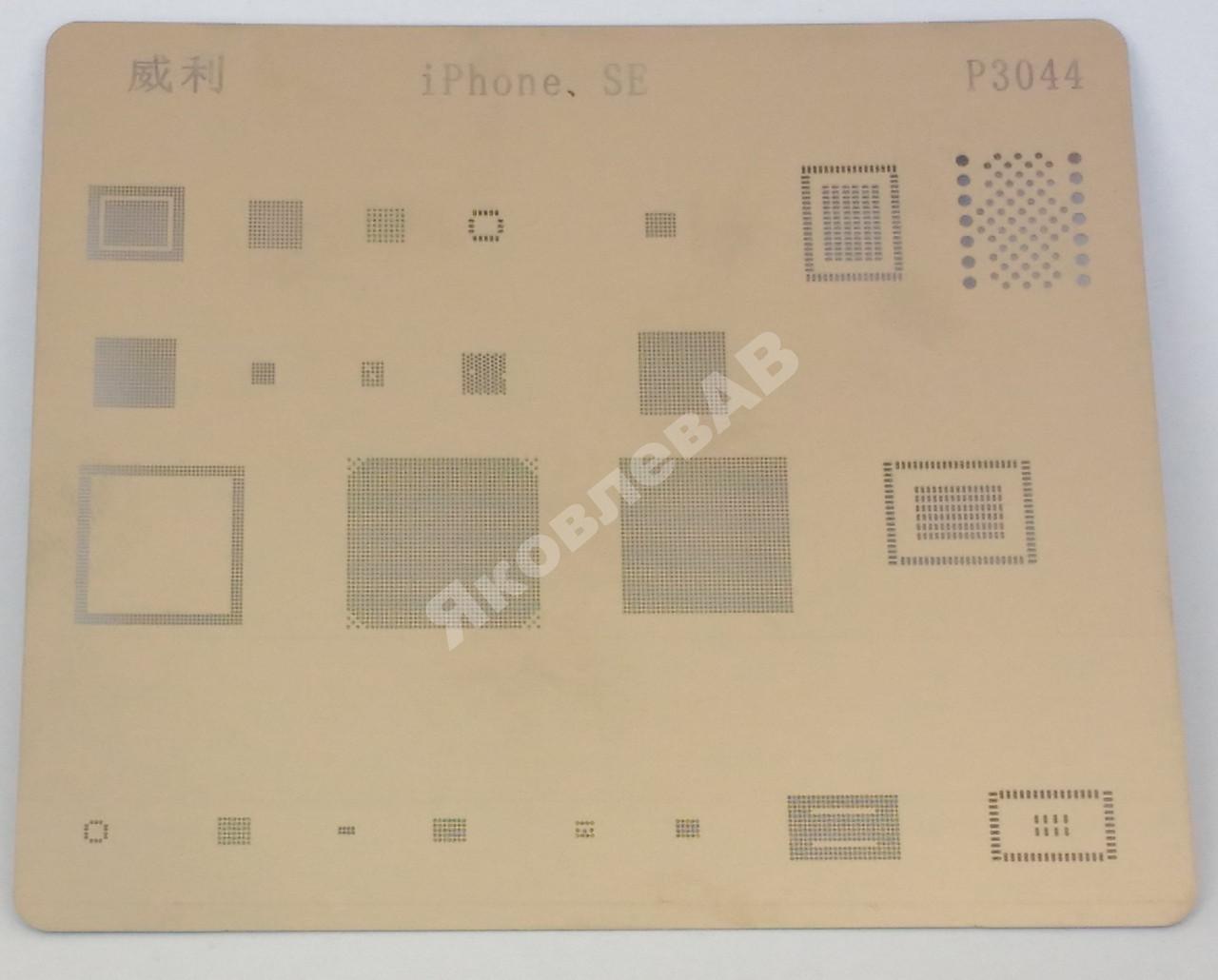 BGA трафарет P3044 для Apple iPhone SE