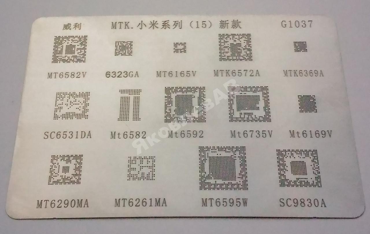 BGA Трафарет G1037 MT6595W MT6582V MT6592 MT6735V MT6323
