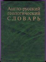 Тимофеев, П. П. ; Алексеев, М. Н. ; Софиано, Т. А. «Англо–русский геологический словарь»
