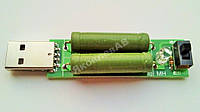USB нагрузка/разрядка нагрузочные резисторы 1A -2A
