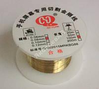 Струна для снятия сенсоров 100 метров. 0,1 мм