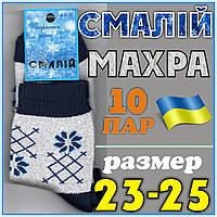 Носки женские махра зимние Смалий Рубежное Украина 23-25 размер с узорами  НЖЗ-135